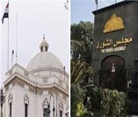 عودة الغرفة الثانية للبرلمان| 10 محطات تاريخية «فارقة» لـ«مجلس الشيوخ»