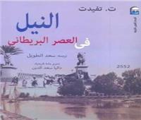 «النيل في العصر البريطاني».. أحدث إصدارات القومي للترجمة