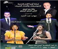 الجمعة.. أوبرا الإسكندرية تقيم أول حفل فني بعد عودة النشاط