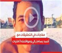 فيديوجراف| مفاجآت في التحقيقات مع المتهم بالتحرش «أحمد بسام زكي»
