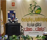 """وزير الرياضة يعلن تفاصيل مبادرة """"دراجتك .. صحتك"""""""