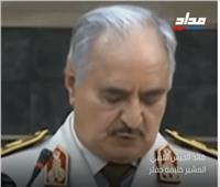 بالفيديو | حفتر: أتعهد بطرد الغزاة الأتراك وميليشياتهم من ليبيا