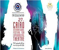 منافسات مهرجان المسرح التجريبي تنطلق بمسابقتي الحظر وتداعيات الجائحة