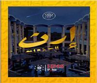 اتحاد طلاب كلية الطب بجامعة حلوان يصدر مجلة إرث