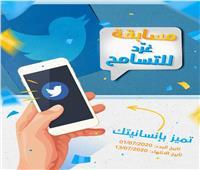 بـ«3 لغات».. الإمارات تطلق مسابقة «غرد للتسامح»
