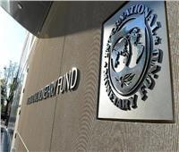 س وج.. صندوق النقد يكشف تفاصيل تمويل مصر بـ8 مليارات دولار