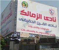 وزارة الرياضة تدرس شكوى الأهلي ضد الزمالك بسبب لافتة نادي القرن