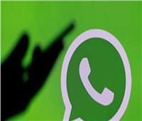 «واتساب» تطرح تقنية جديدة لأصحاب الأعمال
