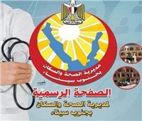 قوافل طبية مجانية لفحص وعلاج الأمراض المزمنة بأودية أبورديس