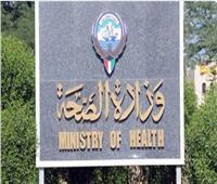 الصحة الكويتية تنصح مواطنيها بعدم السفر للخارج بسبب «كورونا»