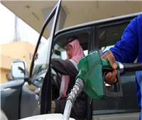 عاجل| السعودية تعلن رفع أسعار البنزين لشهر يوليو