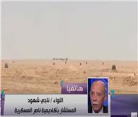 اللواء ناجي شهود: الجيش المصري مدرب وجاهز لكل ما يهدد الأمن القومي