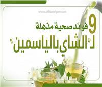 إنفوجراف| 9 فوائد صحية مذهلة لـ«الشاي بالياسمين»