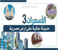إنفوجراف|«الأسمرات 3».. مدينة عالمية على أرض مصرية