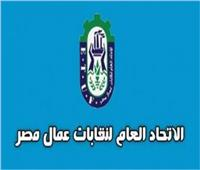 اتحاد عمال مصر يخاطب رئيس الوزراء بصرف العلاوات الخمس للعاملين بقطاع البترول