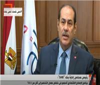 بالفيديو| رئيس بنك saib: ارتفاع احتياطي مصر من النقد الأجنبي رغم أزمة كورونا