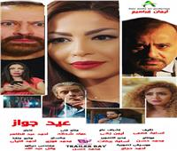 قريبا.. فيلم «عيد جواز» لدوللي شاهين
