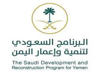 البرنامج السعودي لتنمية وإعمار اليمن يبدأ نشاطاً للإصحاح البيئي في مأرب اليمنية