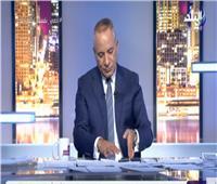أحمد موسى عن سد النهضة: «مصر عملت كل حاجة والجانب الإثيوبي متعنت»