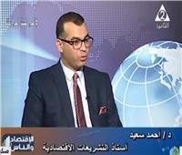 خبير تشريعات اقتصادية يوضح خطوات الاستثمارات الأجنبية في مصر