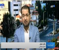 فيديو  عليان: أردوغان يحاول استخدام القضية الفلسطينية بوابة للتطبيع مع إسرائيل