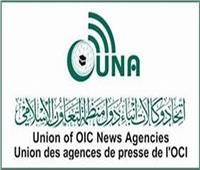 «يونا» يُطلق منتدى إعلاميًا حول مستقبل منظمة التعاون الإسلامي ما بعد جائحة «كورونا»