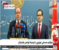 بث مباشر  مؤتمر صحفي لوزيري خارجية تونس والجزائر