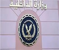 الداخلية تنفي وجود استغاثة من مواطنين لسرقة منازلهم في منطقة الشرابية بالقاهرة