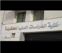 مجلة دراسات الطفولة بجامعة عين شمس تحصد أعلى الدرجات في تقييم الأعلى للجامعات