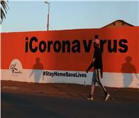 إصابات فيروس كورونا في أفريقيا تكسر حاجز الـ«600 ألف»