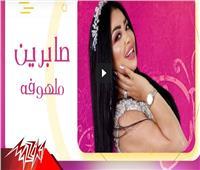 فيديو| التونسية صابرين شريف: سعيدة بنجاح أولى أعمالي باللهجة المصرية