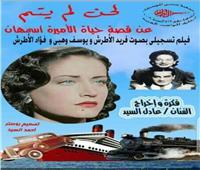 """الخميس.. جمعية """"محبي الأطرش"""" تحيى ذكرى ميلاد أسمهان"""