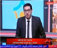 فيديو| خالد أبو الوفا: توجه الدولة حاليًا هو الاستثمار في الشباب