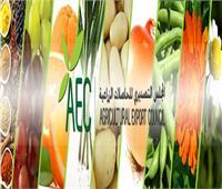 """""""التصديري للحاصلات الزراعية"""": 1.8 مليار دولار قيمة صادرات القطاع خلال 9 شهور"""