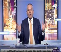 أحمد موسى لوزير الري الإثيوبي: إزاي تصرح بملء السد ثم تنفي..  فيديو