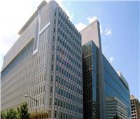البنك الدولي يشيد بمساهمة روسيا في العمليات العالمية لتحقيق التنمية المستدامة