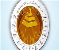حزب «الشعب الجمهوري» يعلن تأييده لرسائل الرئيس السيسي في لقاءه بممثلي القبائل الليبية