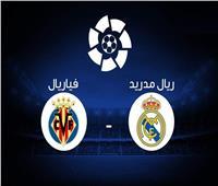 بث مباشر  مباراة ريال مدريد وفياريال في موقعة التتويج بالليجا