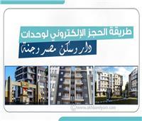 انفوجراف| طريقة الحجز الإلكتروني لوحدات «دار وسكن مصر وجنة»