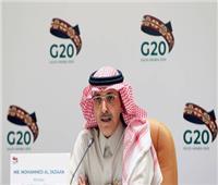 وزراء المالية ومحافظو البنوك يجتمعون السبت القادم تحت رئاسة المملكة لمجموعة العشرين