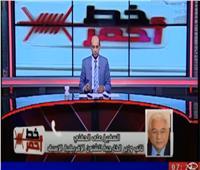 فيديو| السفير علي الحفني: الموقف الإثيوبي «محير ومتخبط» بشان سد النهضة