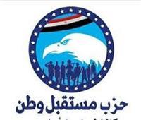 صور| ننشر قائمة التحالف الوطني من أجل مصرلغرب الدلتا