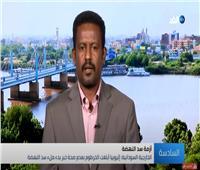 فيديو| محلل: تصريحات ملء السد التي صدرت =موجهة للرأي العام الإثيوبي