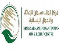 مركز الملك سلمان للإغاثة يشارك باجتماع دولي لبحث أبعاد «كورونا» على المرأة