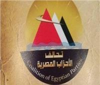 تحالف الأحزاب المصرية: نفوض السيسى فى اتخاذ ما يراه لحماية الأمن القومي