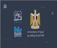 اتفاق شراكة بين مبادرة رواد النيل وحاضنة أعمال كلية الاقتصاد والعلوم السياسية والمعهد المصرفي