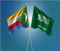 جمهورية القمر المتحدة تدين الهجمات الإرهابية للحوثيين تجاه السعودية