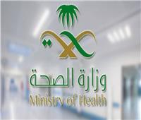 الصحة السعودية: تسجيل 2565 حالة مؤكدة و3057 حالة تعافٍ جديدة