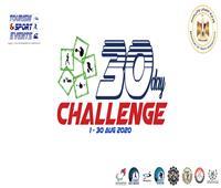 """وزارة الرياضة تعلن عن تنظيم برنامج """"30 يوم تحدي"""" في ألعاب افتراضية"""