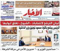 «الأخبار»| لجان الترشح لانتخابات «الشيوخ» تغلق أبوابها